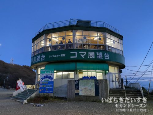 コマ展望台。1階がおみやげ屋で2階がレストラン。