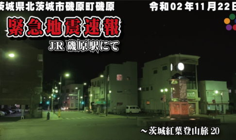 JR磯原駅にて 緊急地震速報 / 令和02年(2020)11月22日 茨城県北茨城市磯原町