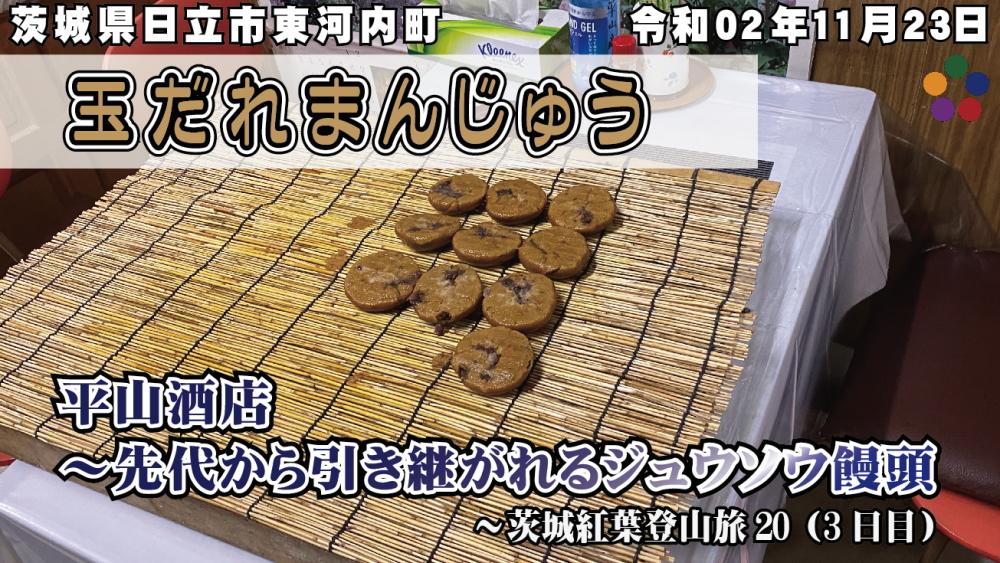 玉だれまんじゅう/平山酒店~先代から引き継がれるジュウソウ饅頭