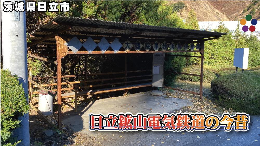 日立鉱山電気鉄道の今昔