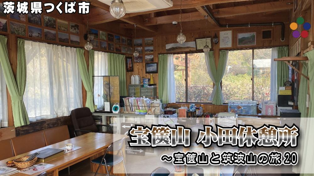 宝篋山 小田休憩所