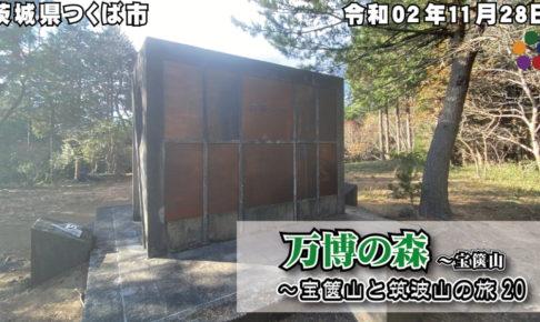 万博の森~宝篋山 令和02年11月28日 茨城県つくば市