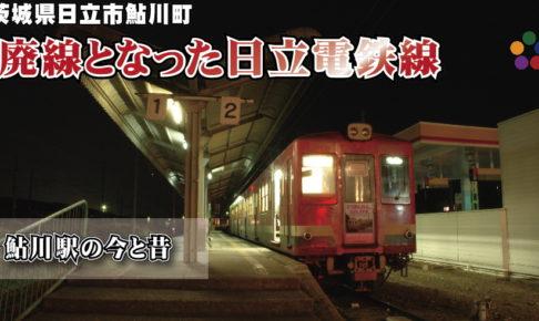 廃線となった日立電鉄線 鮎川駅の今と昔