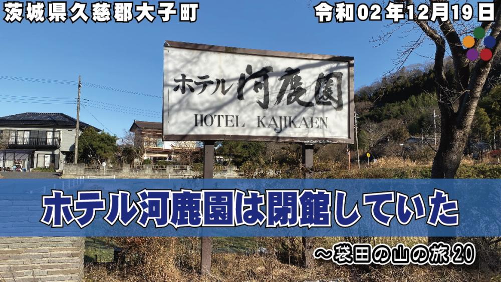 袋田/大子 ホテル河鹿園は閉館していた