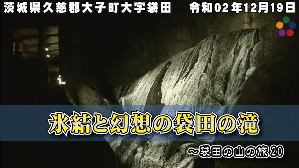 氷結と幻想の袋田の滝 令和02年12月19日 茨城県久慈郡大子町袋田
