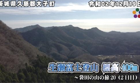 生瀬富士登山 標高406m/茨城県久慈郡大子町