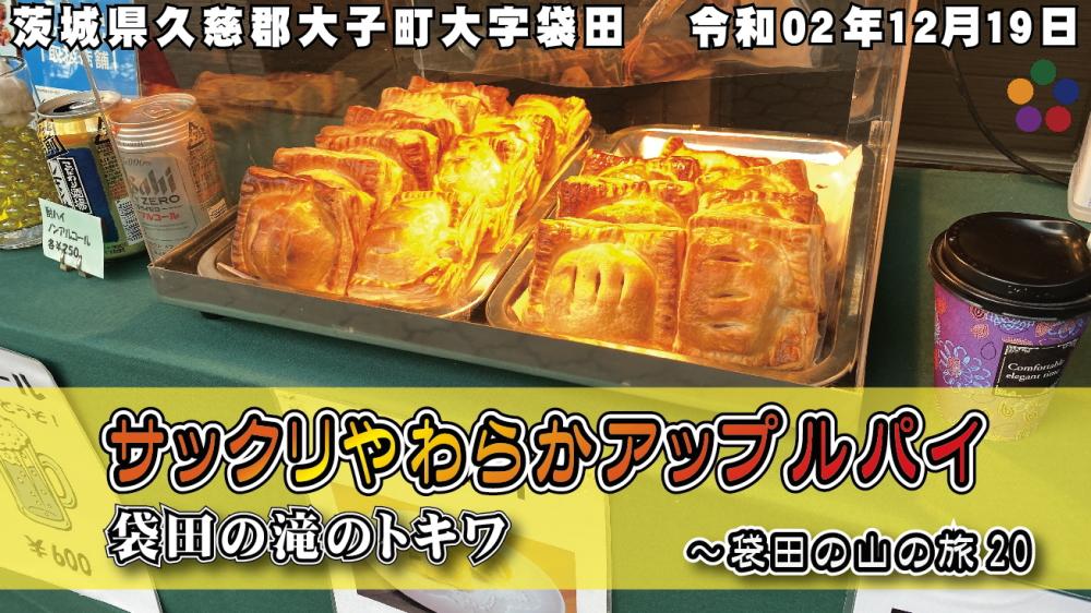 サックリやわらかアップルパイ~袋田の滝のトキワ