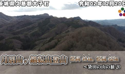 月居山,鍋転山登山 標高404m,標高423m~袋田の山の旅20