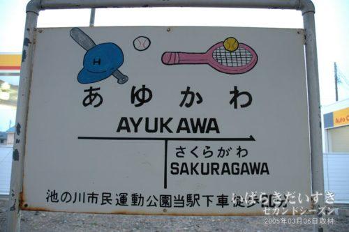 鮎川駅 駅名標。