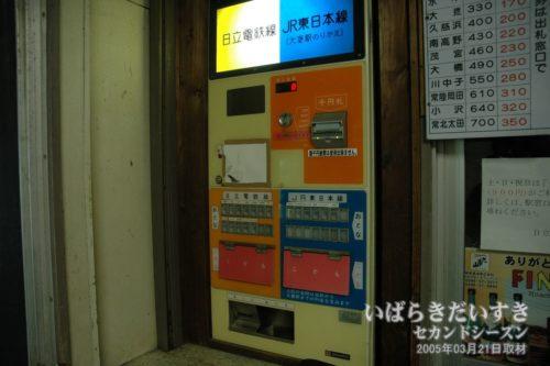 自動券売機。鮎川駅。