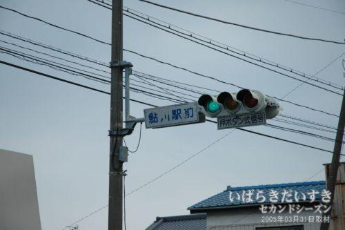 信号機には「鮎川駅前」の文字。