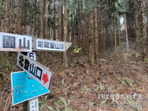 栄蔵室山頂への案内標識。