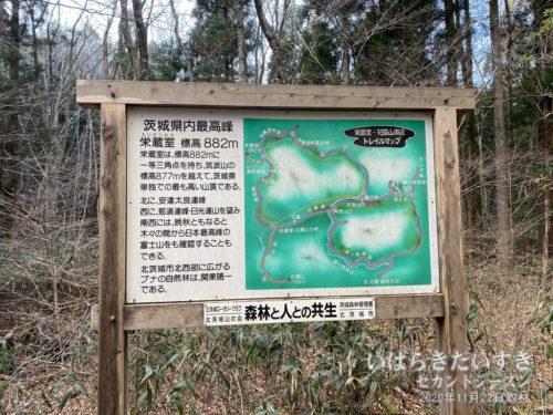 栄蔵室が茨城県単独でいちばん標高が高いことを表す。