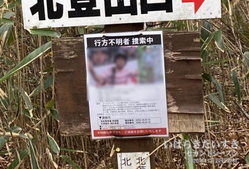 花園山周辺で遭難された方を創作するポスター。※画像を加工しております。