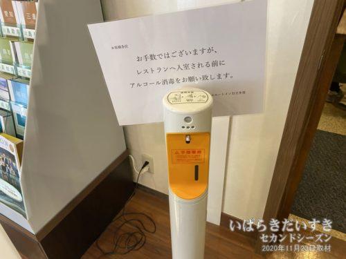 アルコール消毒:ホテルルートイン日立多賀