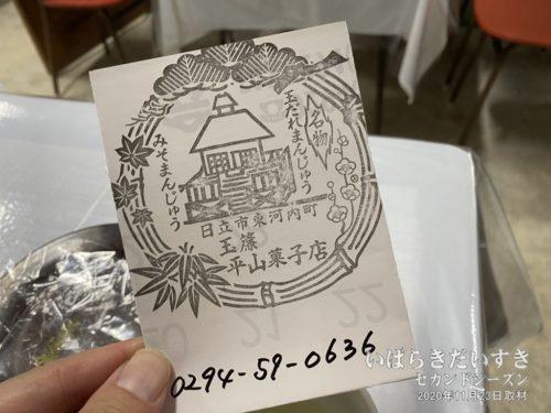 平山菓子店 手書きのチラシ