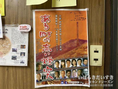 映画『ある町の高い煙突』の初期ロットポスター<br>映画販促の初期のころに作成され、配布されたポスター。