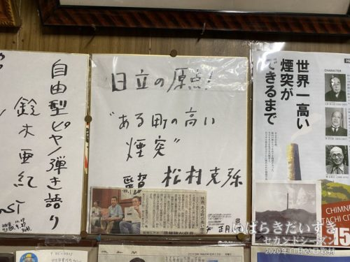 松村克弥監督のサイン色紙。