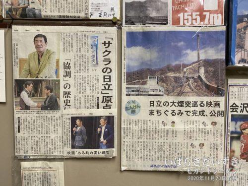 松村克弥監督のインタビュー新聞記事。
