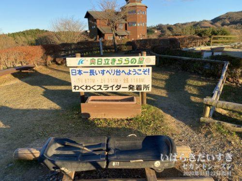 いばらき観光マイスター認定試験にも出題される「わくわくスライダー」。