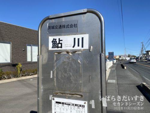 バス停「鮎川」。15年前のスタンドがそのままあります。
