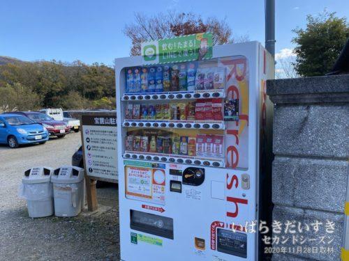 駐車場にある自販機が、最終補給となります。