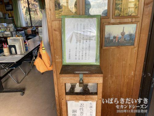 宝篋山やこの休憩所がボランティアで運営されていることを案内している。