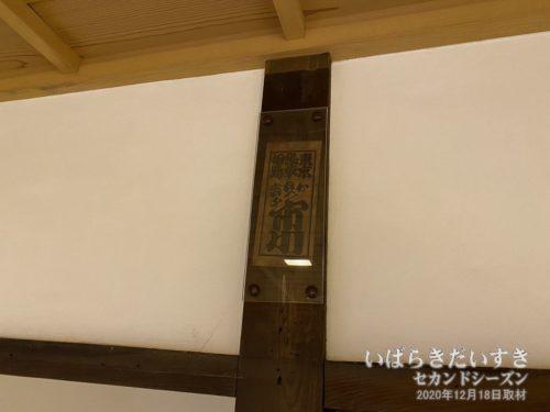 当時貼られた「千社札」は、プラ板で保護されている。