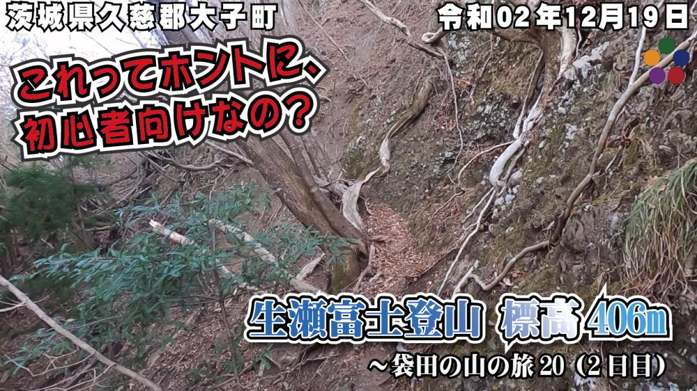 これってホントに、初心者向けなの? 生瀬富士登山 標高406m / 茨城県久慈郡大子町