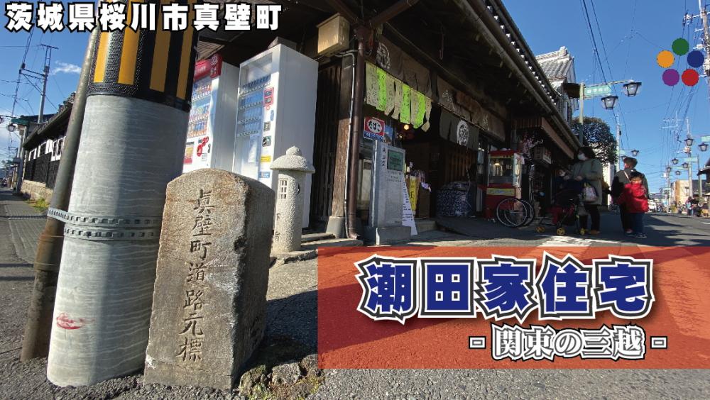 潮田家住宅 - 関東の三越 -