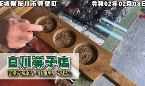 白川菓子店~真壁で精密な「月餅型」を見た!