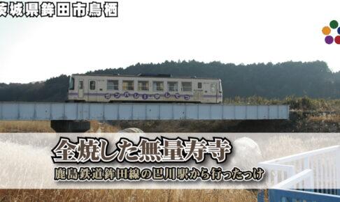 全焼した無量寿寺~鹿島鉄道鉾田線の巴川駅から行ったっけ
