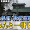 筑波鉄道 東飯田駅のぽつんと一軒商店