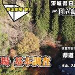 本山劇場 基本調査 -日立鉱山-