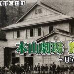 本山劇場 跡地 - 日立鉱山 -