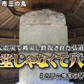 八掛堂じゃなくて八卦堂~東日本大震災で被災し修復された弘道館記碑