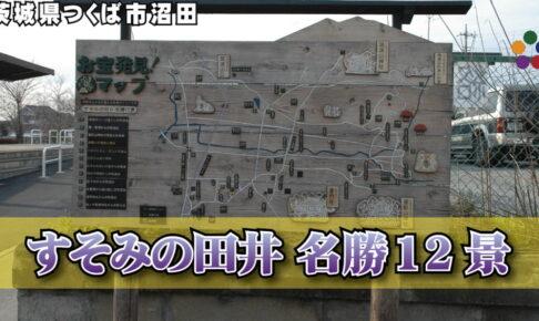 すそみの田井 名勝12景