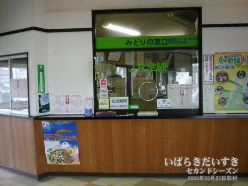 岩瀬駅 みどりの窓口。(2003年)