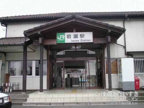 岩瀬駅 駅舎。よく見ると、駅構内に売店が見える。(2003年)