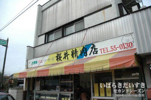 桜井精肉店。