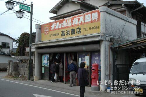 高浜商店。