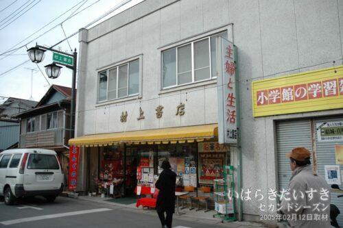 ムラカミ書店/村上書店。