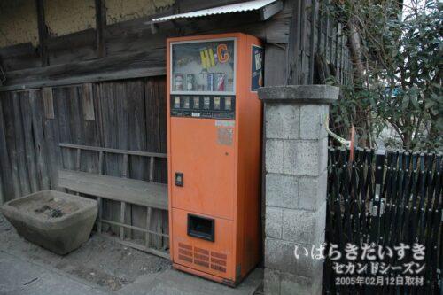 Hi-C(ハイシー)の自動販売機。