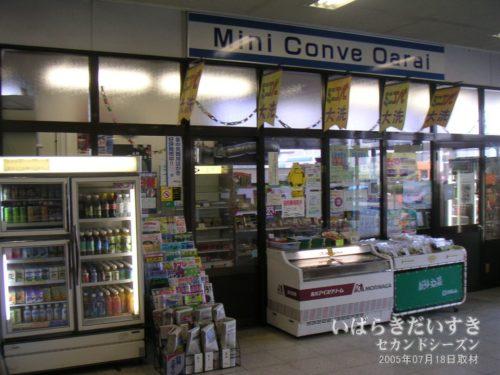 大洗鹿島線 大洗駅構内の売店。