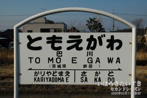 巴川駅 駅名標。(ともえがわ)