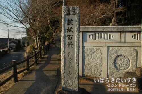 茨城百景 060 無量寿寺