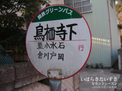 バス停「鳥栖寺下」で下車する。