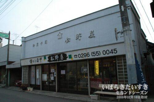御菓子司 松野屋(2006年02月撮影)
