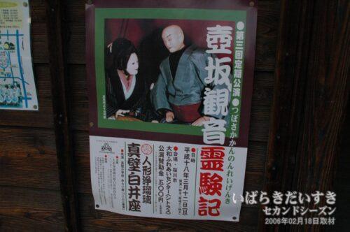 「人形浄瑠璃 真壁白井座」のポスター。
