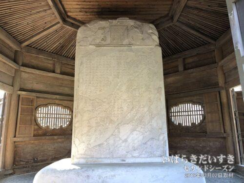 弘道館記碑。(2019年03月撮影)